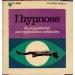 HYPNOSE (L')